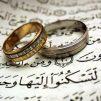 بررسی اصول ازدواج اسلامی و ازدواج آسان